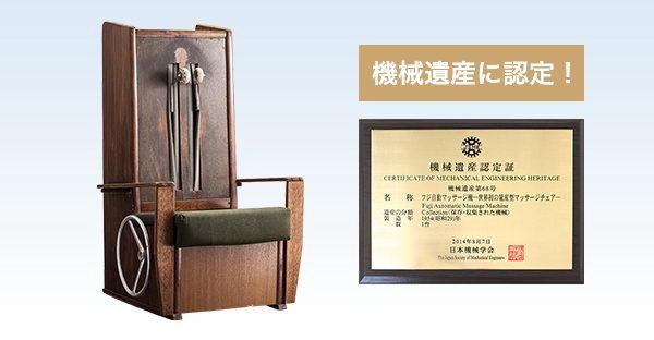Lịch sử hình thành và phát triển của chiếc ghế massage toàn thân